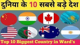 top 10 biggest country in the world 2021 || दुनिया के 10 सबसे बड़े देश, duniya ke 10 sabse bade desh