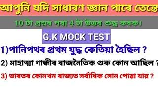 Top 10 Gk question || G.k mock test part 1|| For Assam police,APAC ,forest, RRB NTPC ..