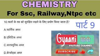 CHEMISTRY (Part-9) Top MCQ Questions For - RAILWAY NTPC,GROUP D, SSC all exams |