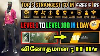 TOP 5 STRANGEST ACCOUNT IN FREE FIRE | LEVEL 100 PLAYER IN FREE FIRE | TAMIL TUBERS