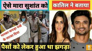 How to killed sushant singh Rajput by killer, Sushant singh case recent news, death photo and videos