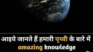 Top 10 Amazing facts about Earth  By Shiva Yadav Meerut