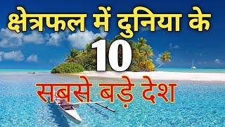 Top 10 Largest Country Of The World [ In Area ] दुनिया के 10 सबसे बड़े देश By: Satya Education