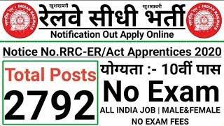 रेलवे सीधी भर्ती 2020 || Railway Jobs 2020 for 10th, 12th, ITI Pass || Railway Recruitment 2020