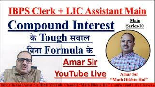 Compound Interest: Important Questions Without Formula IBPS Clerk Mains LIC Assistant Main 2019 (10)