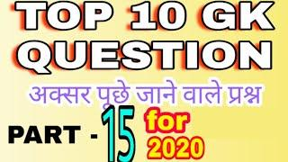 Top 10 Gk Question Part 15   Current Affair   Daily Gk   Gk For 2020  