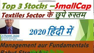 Top 3 Stocks 2020 | Small Cap Textiles | Shares for Long term & Trading|हिंदी में by CA Puneet Jajoo