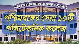 পশ্চিমবঙ্গের সেরা সরকারি কলেজ । Top 10 Government Polytechnic College In west Bengal
