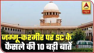 Ten Major Takeaways From Supreme Court's Judgement Over J&K Petitions | ABP News