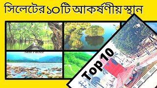 সিলেটের শীর্ষ 10 টি দর্শনীয় স্থান ২০২১  Top 10 place Sylhet
