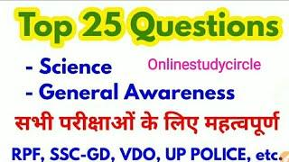 Top 25 Science& general awareness question for RRB NTPC,SSC,GD,VDO,SSC,CLG,CHSL,MTS,BLO,Police, SI