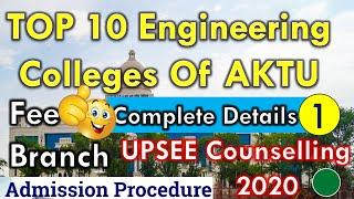 Top 10 Government Colleges of AKTU || UPSEE counselling 2020 || Full Details in Hindi ||