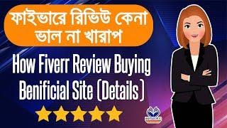 Fiverr Review Buying Legal or Illegal - Benefit of Paid Review on Fiverr (In Details)
