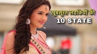 TOP 7 STATES WITH MOST BEAUTIFUL GIRLS IN INDIA || भारत के इन राज्यों की लड़कियां है सबसे खूबसूरत