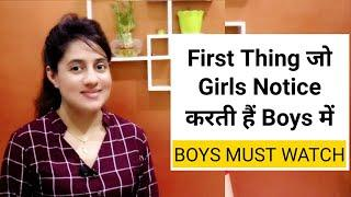 Top 10 Things Girls Notice In a Boy? | Boys Must Watch