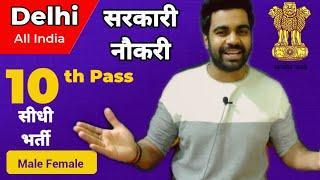 10th Pass /Freshers / Salary 25k / पक्की सरकारी नौकरी / Direct Recruitment / India /Apply