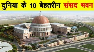 Top 10 best Parliament Buildings in the world दुनिया के 10 शानदार संसद भवन