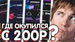 ГДЕ ОКУПИТСЯ С 200р В 2020 ГОДУ??CASE-BATTLE/FIRE-SKINS/TOP SKINS/FORCEDROP/GIVEDROP/