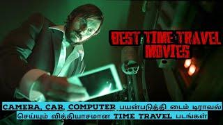Top 10 time travel movies | தமிழில் | Mind blowing movies