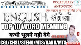 #tcv English word meaning by vikram gk sir,top10 word meaning  for ssc|cgl|chsl