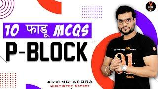 Best 10 P Block Elements Questions and Answers | NEET 2020 Preparation | NEET Chemistry | Arvind sir