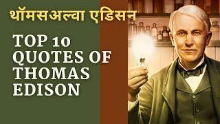 Top 10 quotes of thomas edison thomas edison quotes video