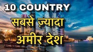 TOP 10 //RICH COUNTRIES/ IN THE WORLD,    सब है करोड़पति    RICHEST COUNTRIES IN WORLD 2020\