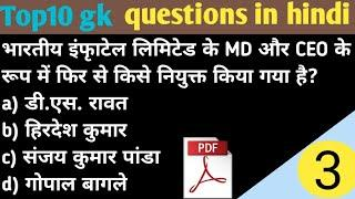 Top 10 Gk / important  general knowledge question with answer || top 10 Gk questions quiz