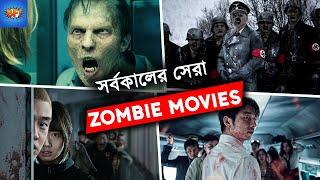 Top 10: Best Zombie Movies Of All Time In Bangla || by Bong Fiction