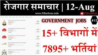#15-रोजगार समाचार : 12 Aug 2020 : Today Govt Jobs  | GOVERNMENT JOBS| Latest Job | JOb update