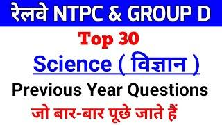 Top 30 Science Previous Year Questions For - Railway NTPC & Group d // Science M.Imp. Questions