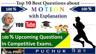 Top 10 questions about Motion ( गति ) .