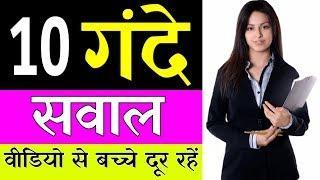 सवाल आपके और जवाब हमारे ?? Top 10 Dual Meaning Questions in Hindi
