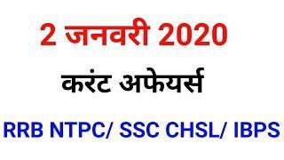 02 जनवरी 2020 टॉप 10 करेंट अफेयर्स | 02 January Top 10 current affairs | Railway ntpc, ssc chsl