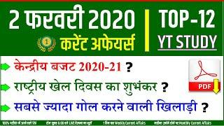 2 February 2020 Current Affairs  Daily Gk in Hindi  2 Feb important questions for Next Exam NTPC