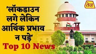 Delhi High Court में ऑक्सीजन संकट पर सुनवाई जारी | अब तक की 10 बड़ी खबरें Top 10 News | 3rd May 2021