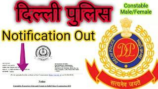 Delhi Police Constable Male/Female Recruitment out   Vacancy आ गयी   All Information