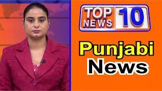 Punjabi Top 10 News - latest | 25 Aug 2020 | Chardikla Time TV