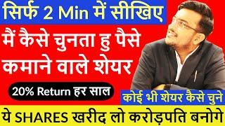 ये  10 SHARES खरीद लो करोड़पति बन जाओगे   How to Select Share in 2 Minutes   Top 10 Best Share 2020
