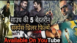 Top 5 Best South Indian Action Thriller Hindi Dubbed Movies || Available On YouTube Watch Now