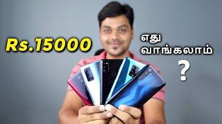 Top 5+ Best Mobile Phones Under ₹15000 Budget