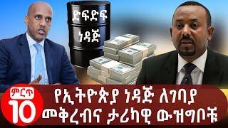 Ethiopia : የኢትዮጵያ ነዳጅ ለገባያ  መቅረብና ታሪካዊ ውዝግቦቹ