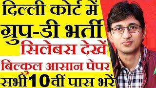 Delhi Court Group D Bharti 2021 420 Posts Syllabus | Delhi Court Recruitment 2021 Selection Process