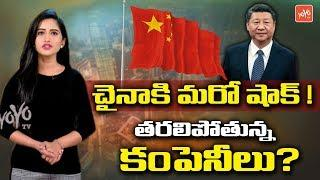 The Japanese Government Taken Sensational Decision Against China | Telugu News | Latest News |YOYOTV