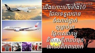 Top 10 best service airline in the world