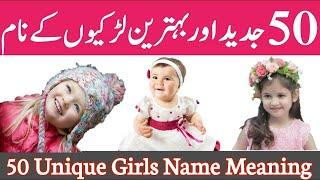 Top 50 Unique & Modern Girls Name Meaning In Urdu & Hindi / Latest Names for girls