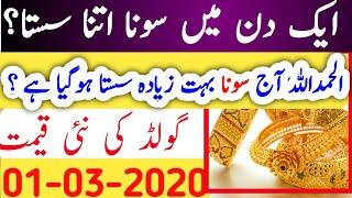 Today Gold Price in Pakistan |01 March 2020 ||Today Gold Rate|Ajj Sonay ka Rate.