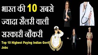 Top 10 Highest Paying Indian Govt Jobs || 10 Highest salary Jobs in India