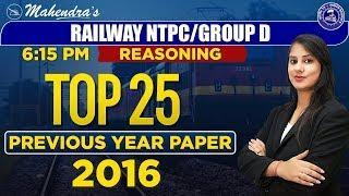 Top 25 | Previous Year Paper 2016 | Reasoning | Ritika Mahendras | Railway NTPC | Group D | 6:15 pm