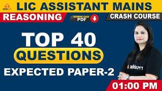LIC Assistant Mains 2019 | Reasoning | Top 40 Questions #Expected Paper 2